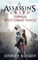 Оливер Боуден: Assassin's Creed. Тайный крестовый поход