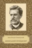 Ivan Nechuj-Levyc'kyj: Afons'kyj projdysvit