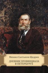 Dnevnik provinciala v Peterburge - Russian Language