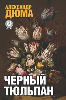Александр Дюма: Черный тюльпан