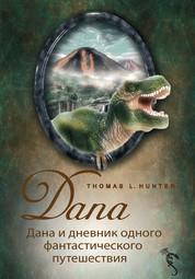 Дана и дневник одного фантастического путешествия