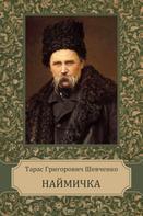 Taras Shevchenko: Najmychka