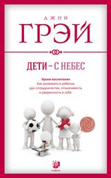 Дети - с небес. Уроки воспитания - Как развивать в ребенке дух сотрудничества, отзывчивость и уверенность в себе