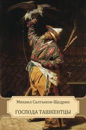 Gospoda tashkentcy - Russian Language