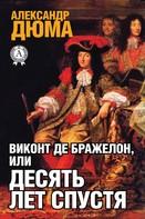 Александр Дюма: Виконт де Бражелон, или Десять лет спустя