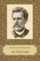 Ivan Nechuj-Levyc'kyj: Ne toj stav