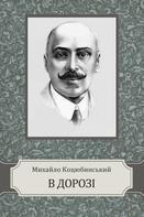 Myhajlo Kocjubynskyj: V dorozi