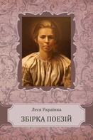 Lesja Ukraїnka: Poezіїї