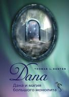 Thomas L. Hunter: Дана и магия большого монолита