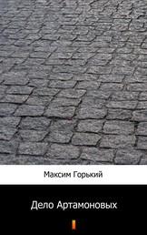 Дело Артамоновых (Delo Artamonovykh. The Artamonov Business)