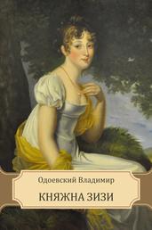 Knjazhna Zizi - Russian Language