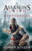 Оливер Боуден: Assassin's Creed. Откровения