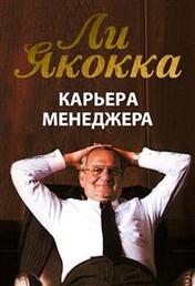 Карьера менеджера (Iacocca: An Autobiography)