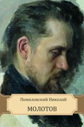 Molotov - Russian Language