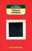 Казимир Малевич: Черный квадрат