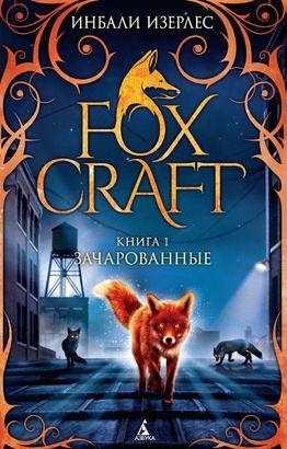 Foxcraft. Кн. 1. Зачарованные