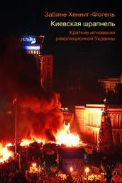 Киевская шрапнель. Краткие мгновения революционной Украины