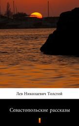 Севастопольские рассказы (Sevastopolskie rasskazy. Sevastopol Sketches)