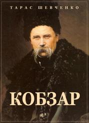 Kobzar - Ukrainian language