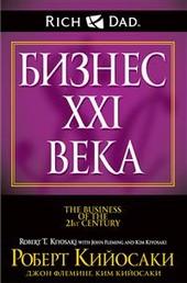 Бизнес ХХI века (The Busines of the 21st Century)