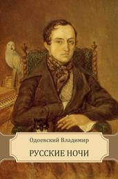 Russkie nochi - Russian Language