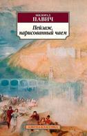 Милорад Павич: Пейзаж, нарисованный чаем