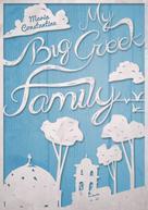Maria Constantine: My Big Greek Family