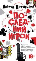 Никита Питерский: Последний игрок