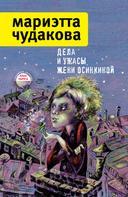Мариэтта Чудакова: Дела и ужасы Жени Осинкиной