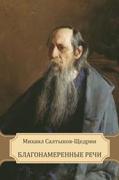 Blagonamerennye rechi - Russian Language