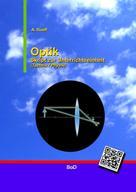 Andreas Rueff: Optik
