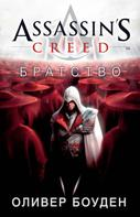 Оливер Боуден: Assassin's Creed. Братство