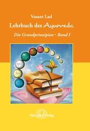 Lehrbuch des Ayurveda - Band 1- E-Book - Die Grundprinzipien - Band 1