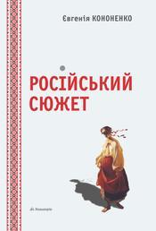 Rosіjskij Sjuzhet - Ukrainian Language