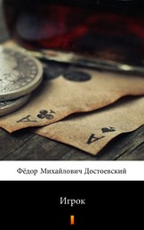 Игрок (Igrok. The Gambler)